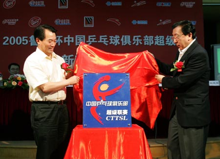 图文:乒超联赛新闻发布会 2005乒超标志亮相