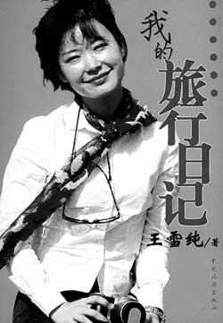 著名主持人王雪纯6月2日将做客搜狐读书