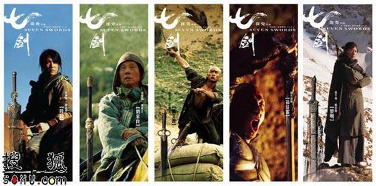 《七剑》7月29日强势上映 新款海报登场(组图)