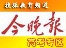 天津今晚报高考专区