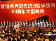 香港举行纪念抗日胜利60周年晚会
