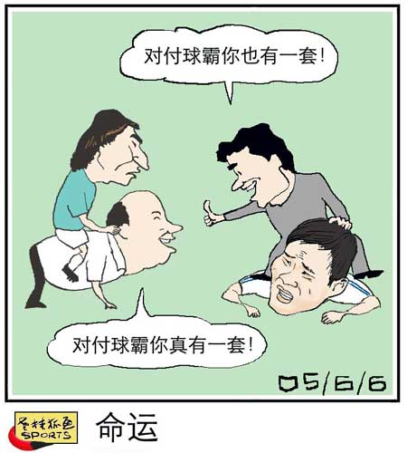 老桂狐画SPORTS:命运