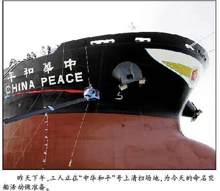"""""""中华和平""""号在上海起航 连战夫人为新船命名"""