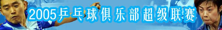 2005乒超联赛