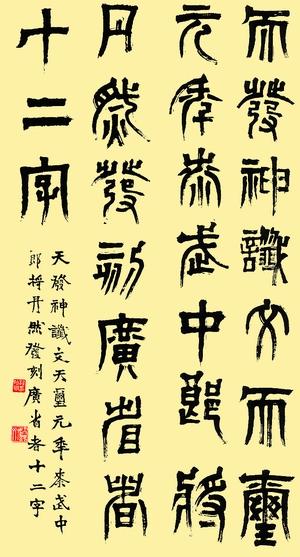 孙伯翔书画作品(组图)图片