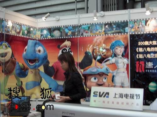 图:上海电视节展会-3