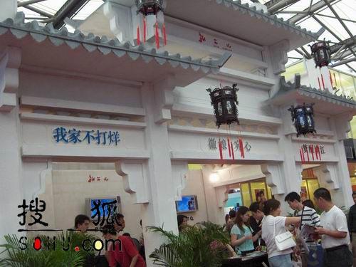 图:上海电视节展会-4