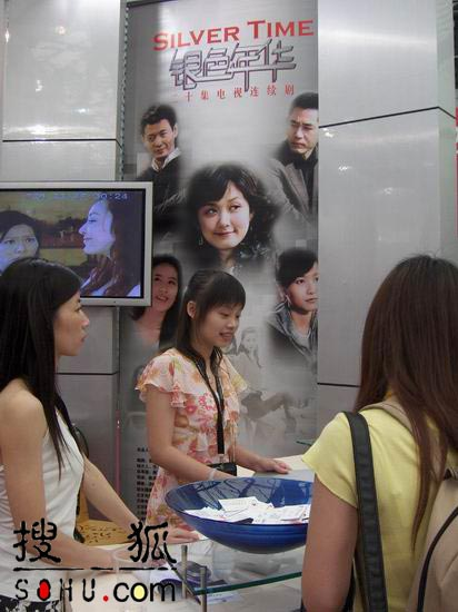 图:上海电视节展会-6