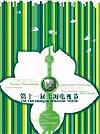 第11届上海电视节海报