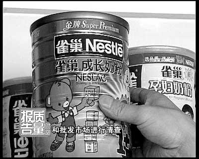 雀巢又一批奶粉碘超标 原料奶碘波动造成碘超标