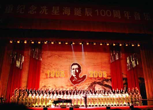 纪念冼星海诞辰100周年音乐会奏响