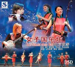 在线试听:女子国乐坊《北京故事》