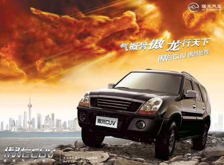 曙光傲龙CUV小批量上市 市场反应热烈