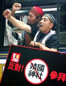 台湾原著民在日本进行抗议(组图)