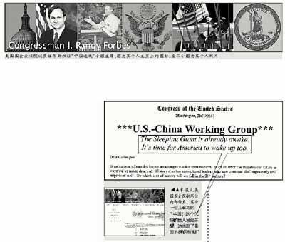 美众议院成立第二个中国小组 紧盯中国军事(图)