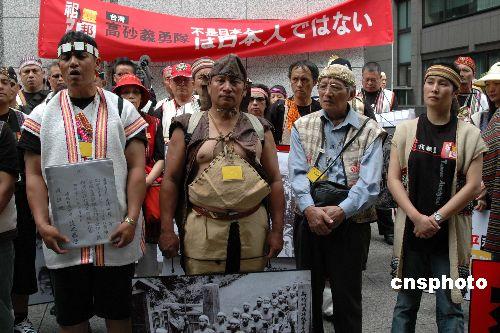 """图:""""台湾原住民代表团""""在东京举行抗议活动"""
