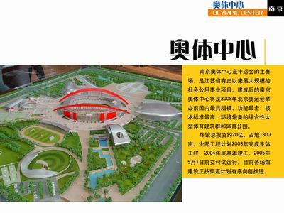 十运会主赛场 南京奥体中心