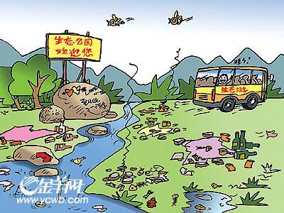环境保护四格漫画图片