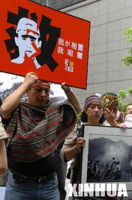 组图:台湾原住民要求靖国神社归还祖灵受阻