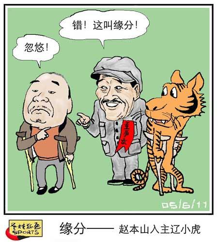 老桂狐画SPORTS:缘分--赵本山入主辽小虎