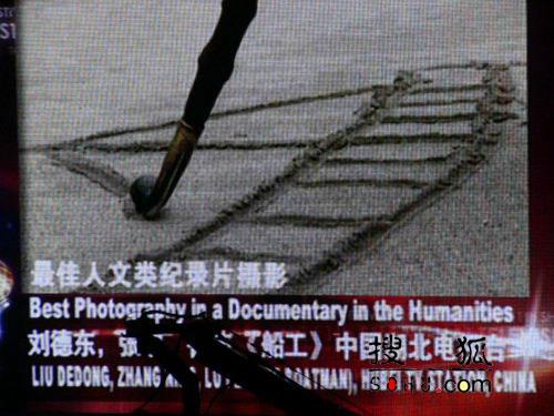 图:第11届上海电视节-最佳人文类纪录片摄影