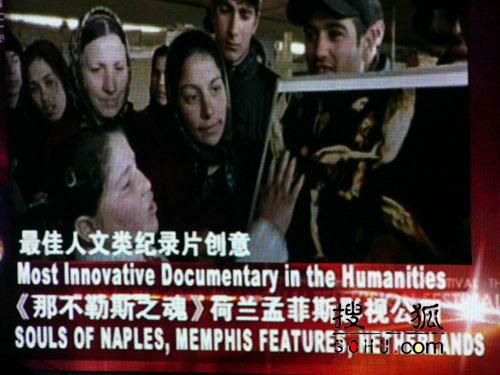 图:第11届上海电视节-最佳人文类纪录片创意奖