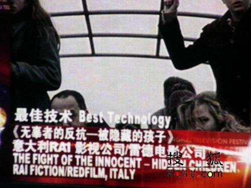 图:第11届上海电视节-最佳纪录片技术奖