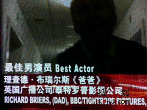 图:第11届上海电视节颁奖礼-最佳男演员