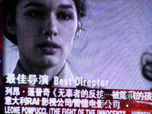 图:第11届上海电视节颁奖礼-最佳导演奖