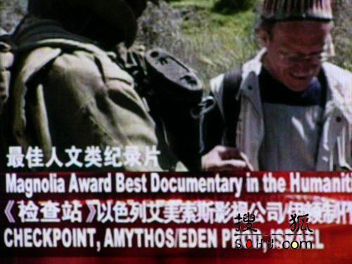 图:第11届上海电视节-最佳人文类纪录片