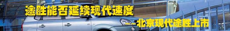 北京现代途胜上市