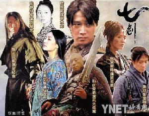 《七剑》片花亮相电影节 主角造型国内首曝光