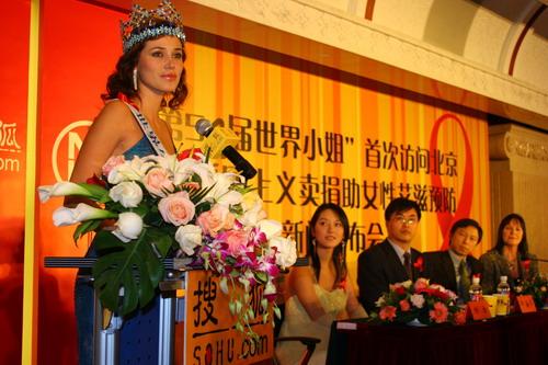 搜狐携手世姐慈善义拍 捐助艾滋病防治事业