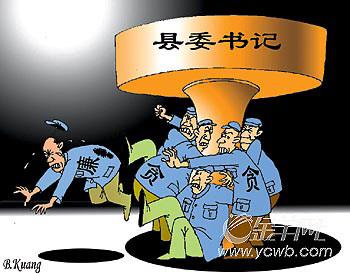 """县委书记成腐败""""重灾区"""""""