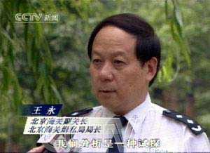 北京海关抓获国际性贩毒团伙 斩断跨国贩毒通道