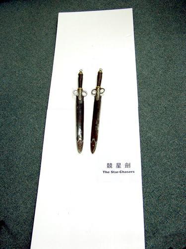 七剑之竞星剑入鞘