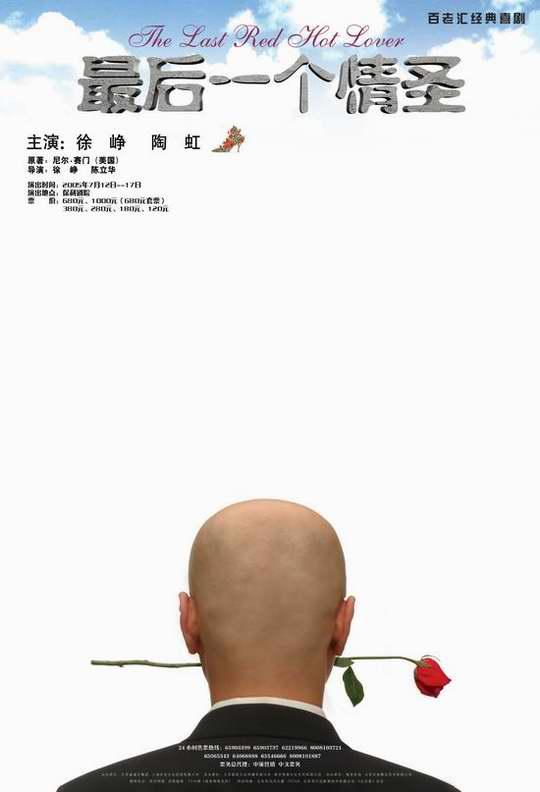 图:话剧《最后一个情圣》演出海报