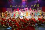 图文:北京奥运会主题口号揭晓 现场文艺表演