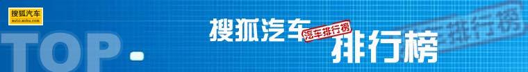 搜狐汽车综合排行榜