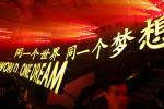 图文:北京奥运口号揭晓 奥运主题口号霓虹闪亮