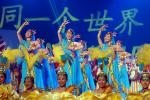 图文:北京奥运口号揭晓 歌舞《五洲畅想》