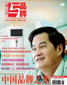 中国质量与品牌
