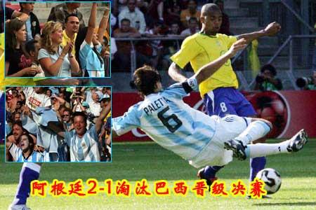 世青赛-梅西一传一射扼杀巴西 阿根廷晋级决赛