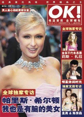 图文:《OK!》杂志封面欣赏