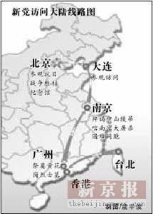 """第一解读:纪念抗战六十周年新党访大陆开启""""民族之旅""""(组图)"""