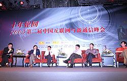 图文:2005中国互联网与新通信峰会第一场全景图