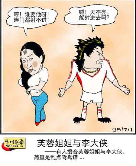 老桂狐画SPORTS:男李毅,女芙蓉