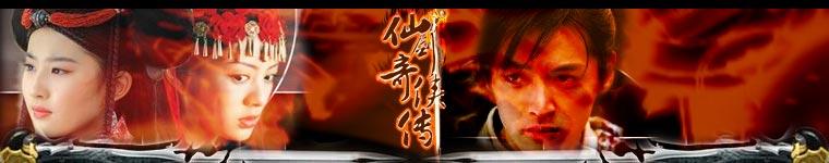 刘亦菲,胡歌,《仙剑奇侠传》