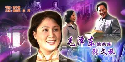 古月作品-《毛泽东的亲家张文秋》