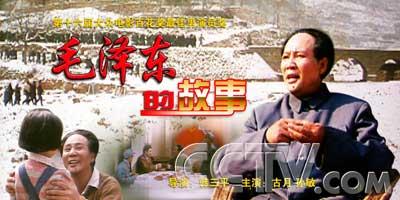 古月作品-《毛泽东的故事》